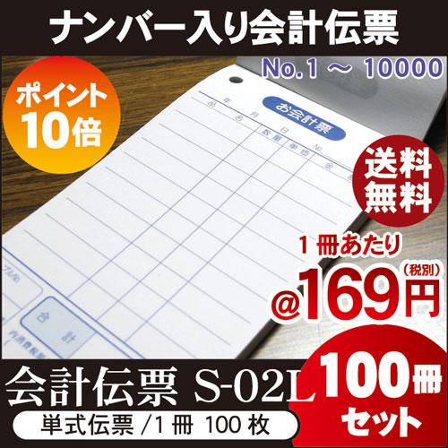 10倍 S-02L S-02L 番号入(No.1〜10000入)会計伝票単式伝票1ケース/100冊セット(1冊〜100冊の通し