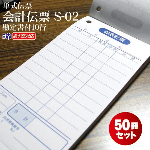 あす楽14:00対応 単式会計伝票S-02 S-02 50冊セット単式ミシン入単式100枚(ミシン1本)勘定書付10冊×1梱×