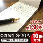 『会計伝票』 S-20A 10冊 セット2枚複写式 ミシン10本入(1枚目) 50枚組/冊 スリムタイプ10冊×1パック(シュリンク包装)お会計票/まとめ買い/ケース販売/ノンカーボン