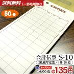 2枚複写式 会計伝票 S-10 50冊セット50枚組/冊 14行 使いやすい万能タイプ10冊×5パック(シュリンク包装)送料無料お会計票/まとめ買い/ケース販売/ノーカーボン