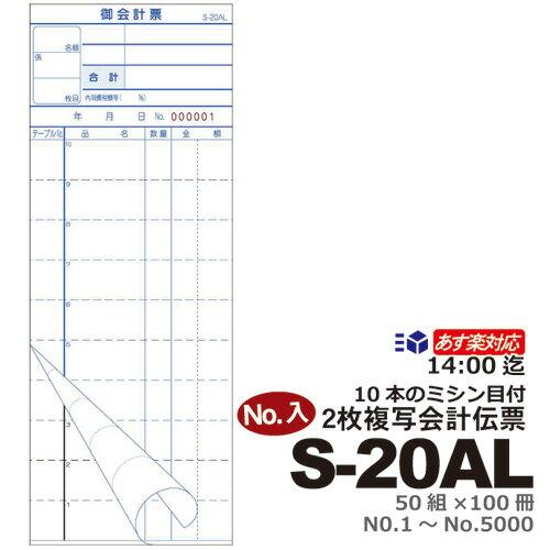 あす楽14:00迄/番号入会計伝票2枚複写式10行ミシン10本アリ S-20AL(No.1〜5000入)1ケース/100冊セット