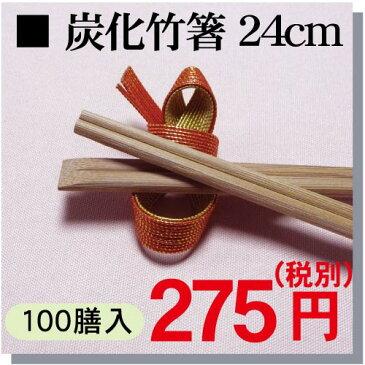 {割り箸}割箸 炭化竹天削 24cm(9寸)100膳 竹天削 炭化箸