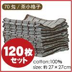 おしぼりタオル70匁茶小格子