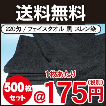 業務用タオル プロ仕様220匁 フェイスタオル 黒500枚 人気のブラック理容 美容室に大人気商品