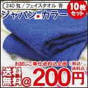 【あす楽対応商品 ポイント10倍】送料込企画(一部地域除く)業務用 フェイスタオル 青色 10枚セット日本人のお馴染みのカラー 癒しのカラー ブルー