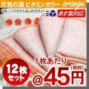 プロ仕様 80匁 おしぼりタオル / ハンドタオルオレンジ×白パイル 12枚セット人気色 ビタミンカラー