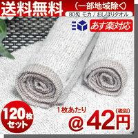 おしぼりタオル80匁モカブラウン120枚セット