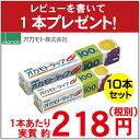楽天オカモトラップ 30cm×100m10本セット 実質単価¥218/本