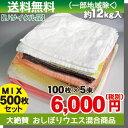【リサイクル品】おしぼりウエス 混合 500枚セット(約12kg)綿100% 小