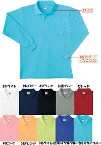 綿長袖ポロシャツ
