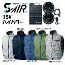 【送料無料】S-AIR スタンダード空調ベスト(15Vバッテ