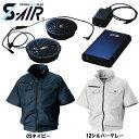 【送料無料】S-AIR 空調ウェア フードイン半袖ジャケットタイプ ポリエステル素材(ファンセット+バッテリーセット付き) S〜3L 空調服