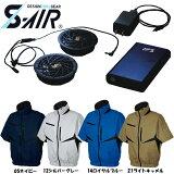 【送料無料】S-AIR 空調ウェア EUROスタイル半袖ジャケット(ファンセット+バッテリーセット付き) S〜3L 空調服