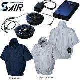 【送料無料】S-AIR 空調ウェア 半袖ワークブルゾンタイプ ポリエステル素材(ファンセット+バッテリーセット付き) S〜3L 空調服