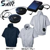 【送料無料】S-AIR 空調ウェア 半袖ワークブルゾンタイプ 綿素材(ファンセット+バッテリーセット付き) S〜3L 空調服
