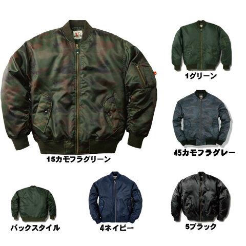 フライトジャケット M〜3L MA-1