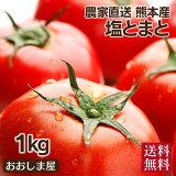 塩トマト フルーツトマト 1kg 送料無料 甘いトマト 塩とまと 完熟トマト 高糖度 とまと トマト 熊本産 産地直送 農家直送 野菜 フルーツ 果物 大嶌屋(おおしまや)