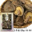 大分県産原木乾しいたけ 上どんこ 135g(OS-30)