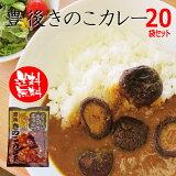 【送料無料】大分県産乾しいたけ 加工品 豊後きのこカレー20個セット(お買得)