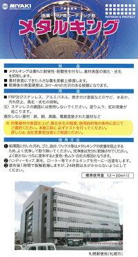 ミヤキメタルキング(16L)