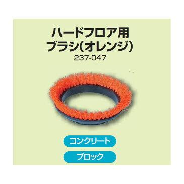 【ブラシ】ビッセルレディーバード用ハードフロアブラシ(オレンジ)SMSjapan[カーペット オービタル 小型 女性]