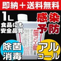 インフルエンザ予防対策グッズ,消毒エタノール,消毒スプレー,厚生労働省推奨,効果,消毒液,風邪予防アルコール消毒,アルコール消毒液,感染予防