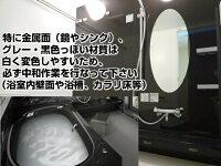 【水垢を落とした後のすすぎ処理】酸性洗剤使用後の中和剤(弱アルカリ性変色防止洗剤)200ml
