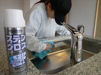 キッチンのステンレスシンク・台所流し台をピカピカにする掃除方法,シンク傷防止,シンクのお手入れ,シンク汚れ防止,水垢予防にステングロスの撥水つや出し効果,安全成分で使い方も簡単!