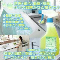 【キッチン浴室洗面台の洗浄&コーティング剤】キープシャイン・500mlスプレータイプ(中性撥水洗剤)【おそうじと同時に水垢・カビ予防】