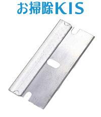 【単品1枚】【予備にもう1枚あれば便利】ハンディスクレイパー替え刃