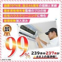 エアコンクリーニングキャンペーン♪一番人気<エアコン本体【2台】+抗菌コート【2台】(防カビ&抗菌&消臭効果)>家族が集まるリビングやお子様のお部屋のエアコン等におすすめです♪対応エリア-大阪-兵庫-京都-奈良-滋賀-和歌山-(出張施工)