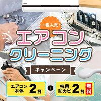 エアコンクリーニングキャンペーン♪一番人気<エアコン本体2台+抗菌コート2台(防カビ&抗菌&消臭効果)>家族が集まるリビングやお子様のお部屋のエアコン等におすすめです♪エリア-大阪-兵庫-京都-奈良-滋賀-和歌山-(出張施工)