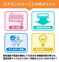 エアコンクリーニングキャンペーン♪一番人気<エアコン本体【2台】+抗菌防カビコート【2台】(防カビ&抗菌&消臭効果)>家族が集まるリビングやお子様のお部屋のエアコン等におすすめです♪対応エリア-大阪-兵庫-京都-奈良-滋賀-和歌山-(出張施工)