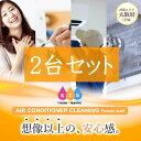 訪問可能日=8月2日以降=大阪限定= エアコンクリーニング【2台セット】レディースエアコン安心パック 想像以上の安心感 女性スタッフがプロの技術でエアコンを丁寧に洗浄いたします。今だけ抗菌防カビコート無料施