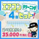 エアコンクリーニング4台セット★今なら選べるキャンペーン特典付き!【お...