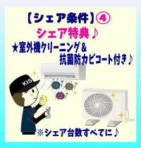 エアコンクリーニング:シェア4
