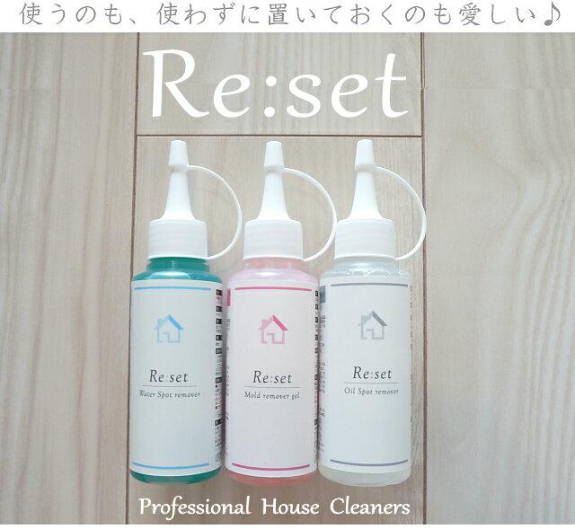 【Re:set】 オシャレでスタイリッシュなプレミアムお掃除洗剤