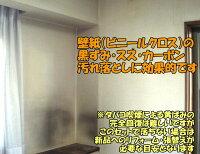 ヤニ取りクリーナー,タバコのヤニだらけの壁の掃除方法,ヤニ汚れにおすすめな洗剤,壁紙の「黄ばみ」をキレイに落とす,壁紙についたタバコのヤニ汚れ,壁紙掃除洗剤,壁紙(クロス)の汚れの落とし方(クロス洗浄方法)