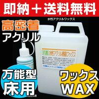 【塗りやすく高密着、新築に最適!】フローリング用抗菌アクリル樹脂ワックス2Lセット