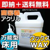 【塗りやすく高密着、新築に最適!】フローリング用抗菌アクリル樹脂ワックス4Lセット