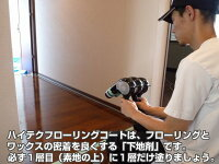 【ワックスフリー床用の下地剤】リンレイ・ハイテクフローリングコート1L