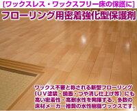 送料無料DIY床フロアコーティングフローリングコーティングウレタン樹脂ワックス1Lリンレイワックスハイテクフローリングコート1Lセット