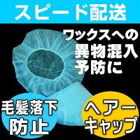 【ワックスへの頭髪・異物混入防止】業務用ヘアーキャップ