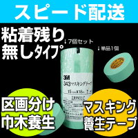 マスキングテープ,養生テープ,ワックス用テープ,フロアコーティングテープ,巾木養生テープ