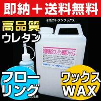 (送料込)【高耐久・高耐水フローリング床用ワックス】抗菌ウレタンフロアコーティング剤2Lセット