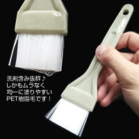 【お掃除洗剤はKis!】手を汚さずに塗り伸ばせる♪耐薬品性洗剤塗布用お掃除刷毛(ハケ)