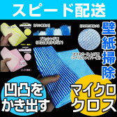 【お掃除Kis】マイクロファイバー製 凸凹デコボコ掃除用特殊クロスタオル マイクロクロス