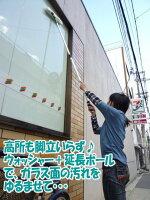 【お掃除洗剤はKis!】【送料無料_高所の窓掃除&拭き掃除に!】「プロユース仕様でスクイジーがブレない!高所窓ガラス掃除専用新型伸縮延長バー」脚立に乗らずに今より1.3メートル高い部分が届きます♪