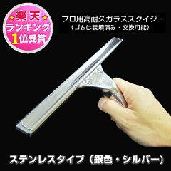 ★ あっというまに終わるプロ推奨の窓掃除道具スクイジー。軽量で女性にも扱いやすいステンレス...