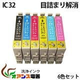 強力清浄カートリッジ【ゆうメール便送料無料】epson ic6cl32 ( bk c m y lc lm ) 中身 ( icbk32 icc32 icm32 icy32 iclc32 iclm32 ) ( ヘッドクリーニング ) クリーニングカートリッジ qq